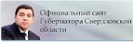 Официальный сайт губернатора Свердловской области